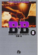 B・B Burning blood 8 (小学館文庫)(小学館文庫)