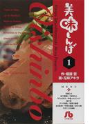 美味しんぼ 1 (小学館文庫)(小学館文庫)