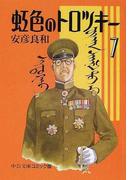 虹色のトロツキー 7 (中公文庫 コミック版)(中公文庫)