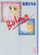 ビリーブ (講談社漫画文庫)(講談社漫画文庫)