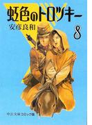 虹色のトロツキー 8 (中公文庫 コミック版)(中公文庫コミック版)