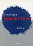 すべての人のためのJavaプログラミング