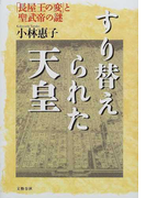 すり替えられた天皇 「長屋王の変」と聖武帝の謎