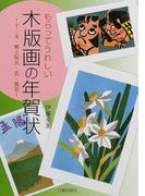 もらってうれしい木版画の年賀状 十二支・郷土玩具・花・風景