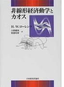 非線形経済動学とカオス (ポスト・ケインジアン叢書)