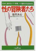 性の冒険者たち (新潮OH!文庫)