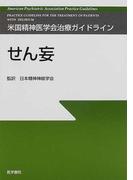 せん妄 (米国精神医学会治療ガイドライン)