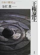 日本の歴史 02 王権誕生
