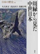 日本の歴史 14 周縁から見た中世日本
