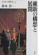 日本の歴史 20 維新の構想と展開