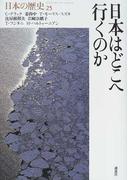日本の歴史 25 日本はどこへ行くのか