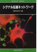シグナル伝達ネットワーク (現代化学増刊)