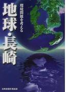 地球・長崎 環境問題を考える