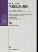 臨床・病理乳癌取扱い規約 第14版