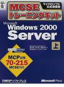 MCSEトレーニングキットMicrosoft Windows 2000 Server 上 (マイクロソフト公式自習書)