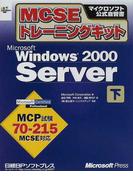MCSEトレーニングキットMicrosoft Windows 2000 Server 下 (マイクロソフト公式自習書)