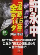 許永中「追跡15年」全データ (小学館文庫)(小学館文庫)