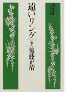 遠いリング 下 (大活字本シリーズ)