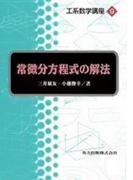常微分方程式の解法 (工系数学講座)