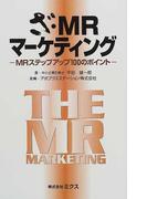 ざ・MRマーケティング MRステップアップ100のポイント