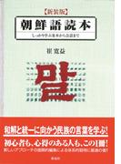 朝鮮語読本 しっかり学ぶ基本から会話まで 新装版