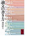 論文の書き方 (講談社学術文庫)(講談社学術文庫)