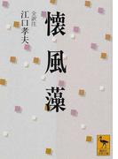 懐風藻 (講談社学術文庫)