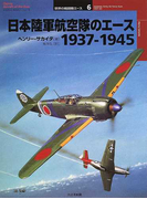 日本陸軍航空隊のエース 1937−1945 (オスプレイ・ミリタリー・シリーズ 世界の戦闘機エース)