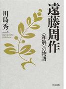 遠藤周作 〈和解〉の物語 (近代文学研究叢刊)