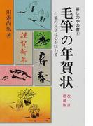 毛筆の年賀状 新版 (暮しの中の書)