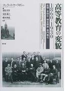高等教育の変貌 1860−1930 拡張・多様化・機会開放・専門職化