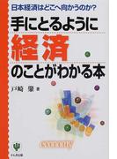 手にとるように経済のことがわかる本 日本経済はどこへ向かうのか?