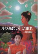 月の森に、カミよ眠れ (偕成社文庫)(偕成社文庫)