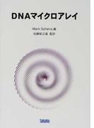 DNAマイクロアレイ