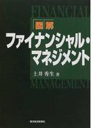 図解ファイナンシャル・マネジメント