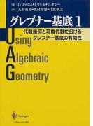 グレブナー基底 代数幾何と可換代数におけるグレブナー基底の有効性 1