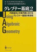 グレブナー基底 代数幾何と可換代数におけるグレブナー基底の有効性 2