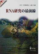 RNA研究の最前線 (Springer reviews)