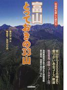 富山とっておきの33山