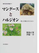現代日本生物誌 11 マングースとハルジオン