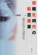情報化時代の航空産業