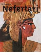 王妃ネフェルタリの墓 古代エジプト文明の粋ここによみがえる