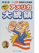 映画で学ぶアメリカ大統領 舛添要一のおもしろ国際政治学講座