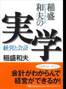 稲盛和夫の実学 経営と会計 (日経ビジネス人文庫)
