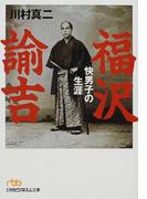 福沢諭吉 快男子の生涯 (日経ビジネス人文庫)(日経ビジネス人文庫)
