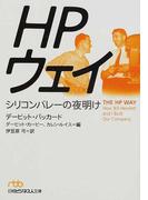 HPウエイ シリコンバレーの夜明け (日経ビジネス人文庫)(日経ビジネス人文庫)