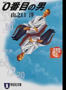 0番目の男 (祥伝社文庫)(祥伝社文庫)