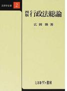 行政法総論 4版 (法律学全書)