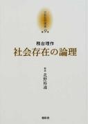 京都哲学撰書 第9巻 社会存在の論理