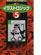 イラストロジック 5 (パズル・ポシェット)